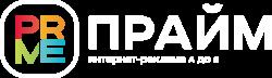 Интернет-маркетинговое агентство PRIME