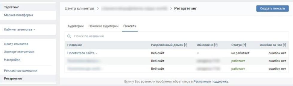 retargeting_vkontakte_10