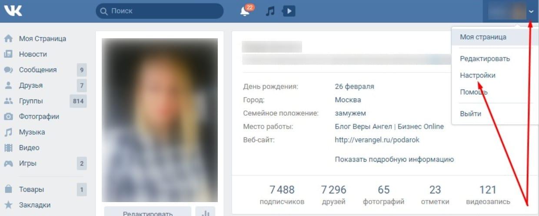 retargeting_vkontakte_1