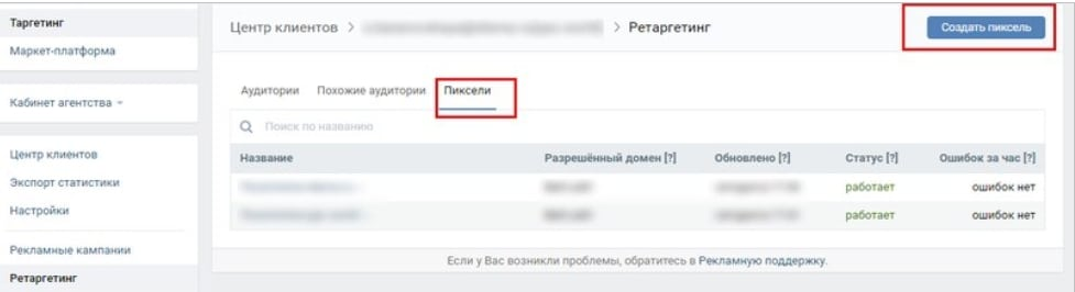 retargeting_vkontakte_8