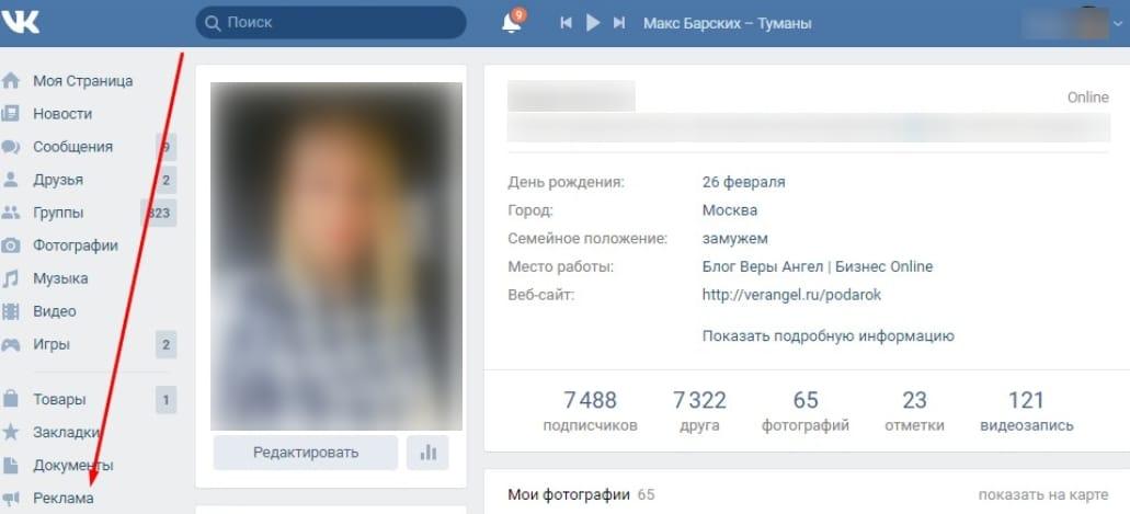retargeting_vkontakte_4