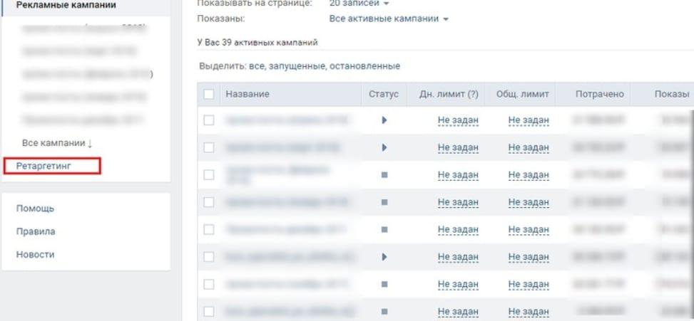 retargeting_vkontakte_7