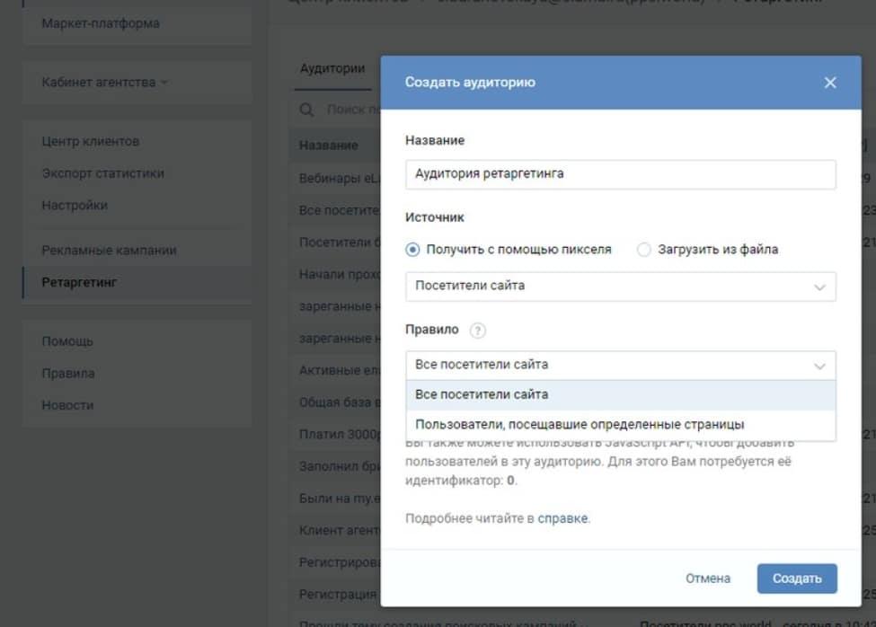 retargeting_vkontakte_13