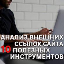 Анализ внешних ссылок сайта. 10 полезных инструментов