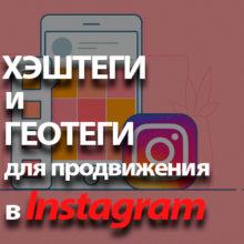 Хэштеги и геотеги для продвижения бизнес-профиля в Instagram