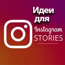 Идеи для Instagram Stories