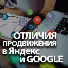 Отличия продвижения в Yandex и Google