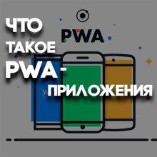 Что такое PWA-приложения