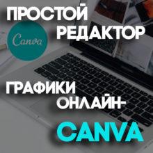 Просто о функционале, плюсах и недостатках графического редактора Canva
