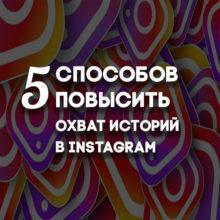 5 способов повысить охват историй в Instagram