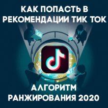 Как попасть в рекомендации тик ток: алгоритм ранжирования 2020