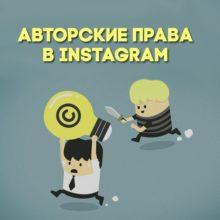 Авторские права в Instagram: проверяем музыку, фотографии и обходим блокировку